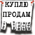 kuplyuprodam mechanicinfo.ru