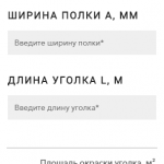 ploshhad-okraski-ugolka-ravnopolochnogo-kalkulyator-onlajn