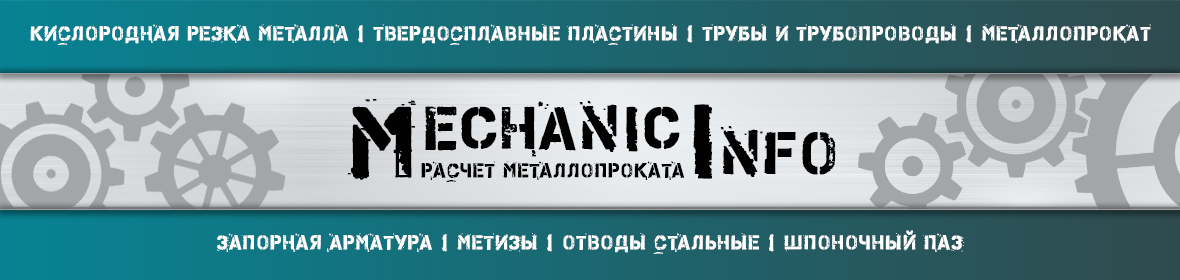 http://mechanicinfo.ru